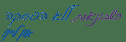 הנהלת חשבונות באינטרנט לוגו